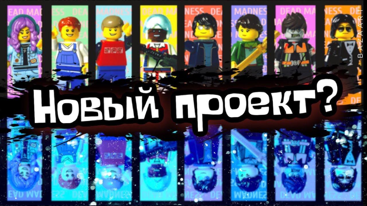 Альтернативная вселенная Lego Dead Madness - новый проект!