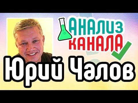 Анализ канала Юрий Чалов