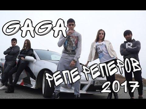 Премьера клипа! GAGA - Репе Реперов 2017 (Official HD Video)