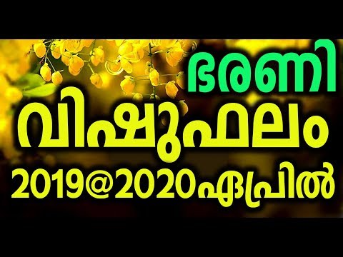 astrology predictions | bharani vishu falam | jyothisham 2019 | horoscope today | zodiac signs |