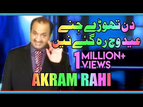 Din Thorey Jiney Eid Wich Reh Gaye Ney - Akram Rahi