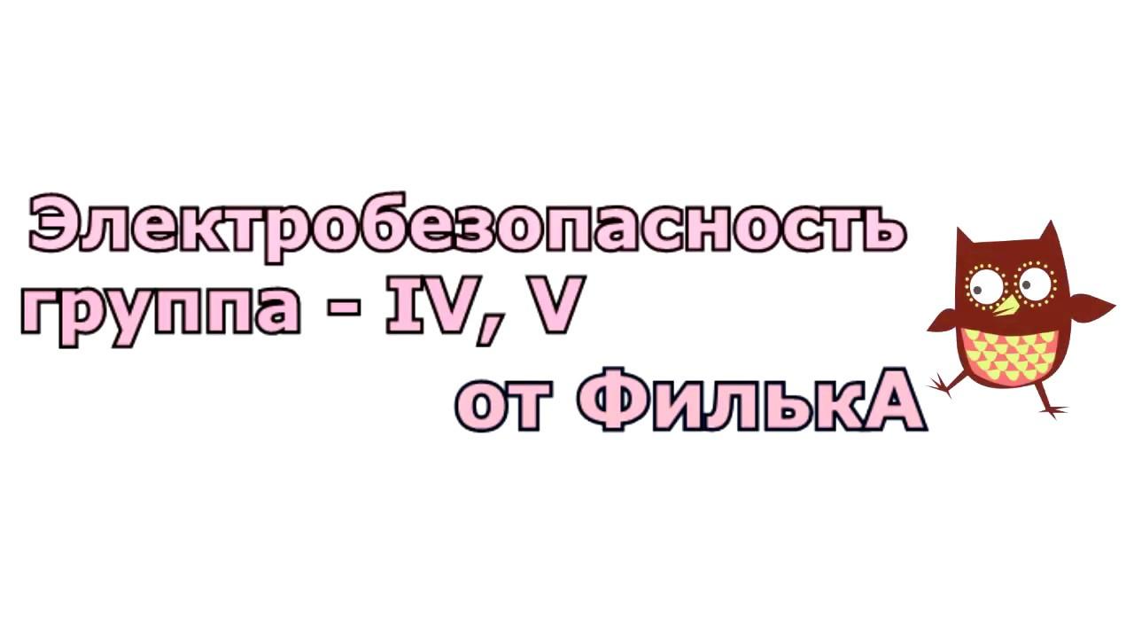 Электробезопасность на IV, V группу