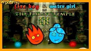 огонь и вода в лесном храме 3