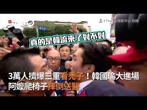 3萬人擠爆三重看禿子!韓國瑜大進場 阿嬤爬椅子摔倒送醫