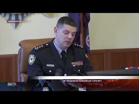 Як працювали поліцейські у 2019-му?