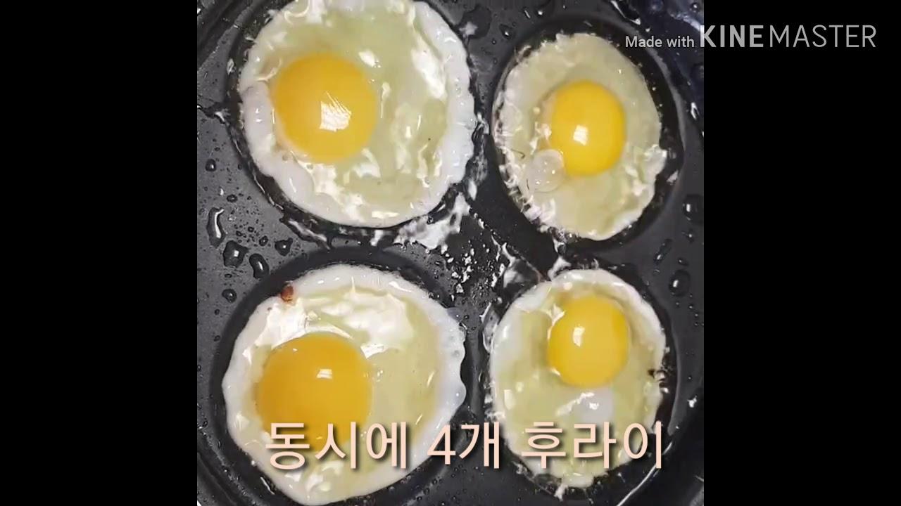 계란 프라이 동시에 4 개 하기