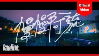 【顏社】李英宏 aka DJ Didilong - 慢慢阿流 (Official Music Video)