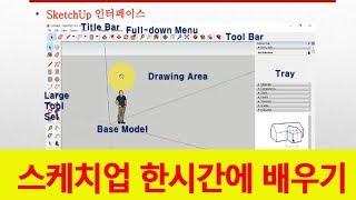 [스케치업 특별 강좌]구글 스케치업 프로그램 한시간에 …