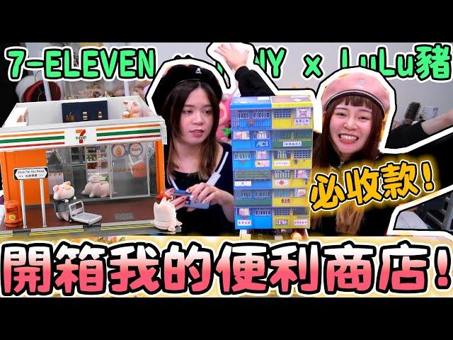 【開箱】當老闆囉😍LULU豬香港7-11便利商店盒玩!可可酒精