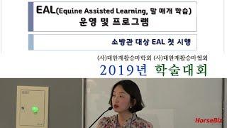 20190413 재활승마 학술대회 김수현(EAL운영 및…