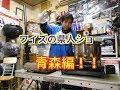 【ワイズの県人ショー】御当地グルメ 青森味噌カレー牛乳ラーメン編♪