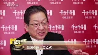 《龙猫》铺路《千与千寻》接力 吉卜力瞄准中国市场【中国电影报道 | 20190630】