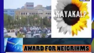 NEIGRIHMS bags Kayakalp award for cleanliness, hygiene