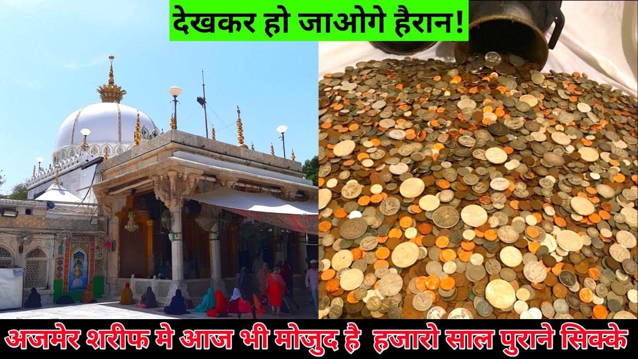 Ajmer Sharif Me Aaj Bhi Maujood Hai Hazaro Saal Purane Sikke Garib Nawaz Ki Dargah Ajmer hazrul remo