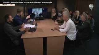 Телемост Киев-Донецк. Обсуждаем результаты Минских договоренностей