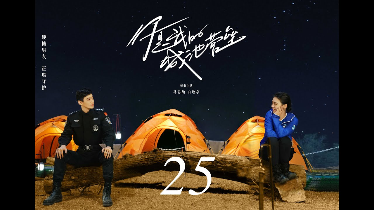 Download =ENG SUB= 你是我的城池營壘 You Are My Hero 25 馬思純 白敬亭 CROTON MEGAHIT Official