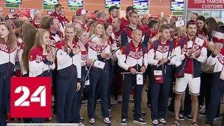 70 российских атлетов отправились в Рио