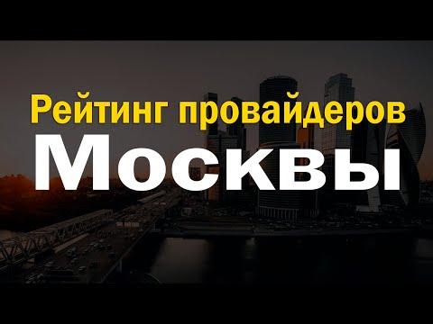 Рейтинг интернет провайдеров Москвы