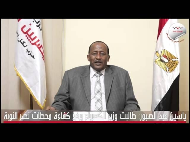 ياسين عبد الصبور: طالبت وزير الكهرباء برفع كفاءة محطات نصر النوبة