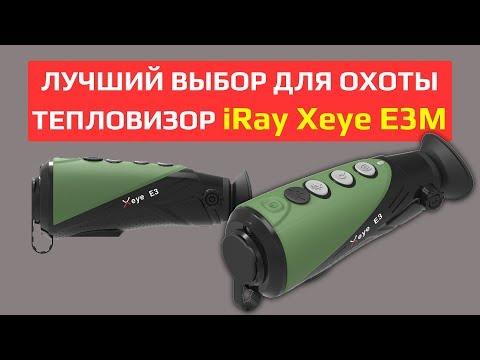#Тепловизионный монокуляр IRay Xeye E3M - Обзор и тесты