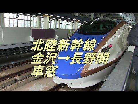北陸新幹線 はくたか【金沢→長野】 車窓  Hokuriku Shinkansen train window view. (Kanazawa → Nagano)