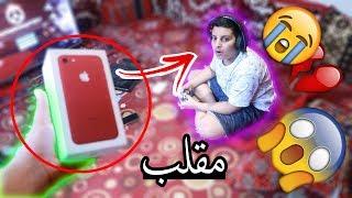 🔴 مقلب الايفون الاحمر في اخوي الصغير ( بكى!! شوفوا ردة فعلة!! )