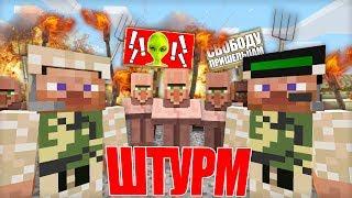 ЖИТЕЛИ ШТУРМУЮТ ВОЕННУЮ БАЗУ В МАЙНКРАФТ 100 ТРОЛЛИНГ ЛОВУШКА Minecraft Trolling В МАЙН ЗОНА 13