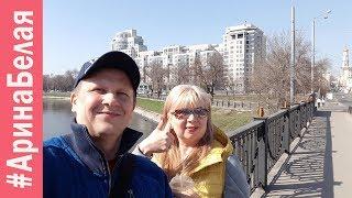 ТЁПЛАЯ ВЕСНА, ГУЛЯЕМ ПО ГОРОДУ (Центр, наб. Стрелки) Харьков | Arina Belaja