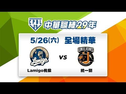 【中華職棒29年】05/26 全場精華: Lamigo vs 統一
