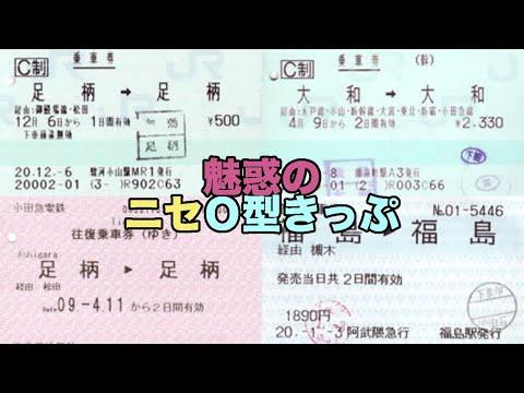 【#0077】足柄駅で小田急からJRに乗り換え? いやそれならニセO型きっぷでっしょ!【O型きっぷ】