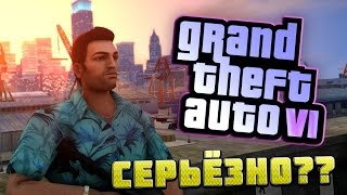 ГТА 6 это GTA VICE CITY REMASTER??