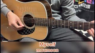 moumoonの「Myself」の伴奏(カラオケ)です。 アコースティックギターのみで演奏しました。 #moumoon #cover #guitar #instrument.