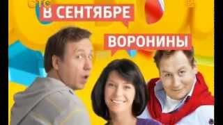 Анонс нового 15 сезона Ворониных в Сентябре на СТС