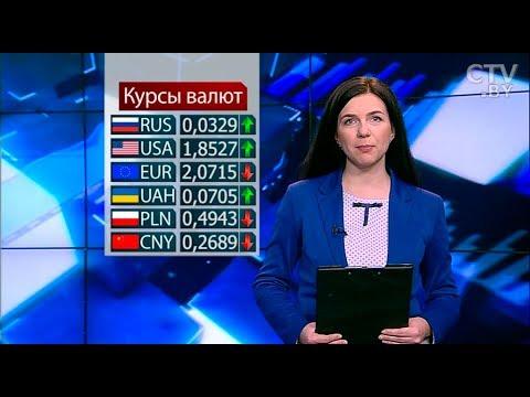 Новости экономики за 24.05.2017