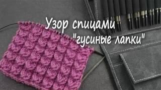 Вязание спицами . Схема узора Гусиные лапки