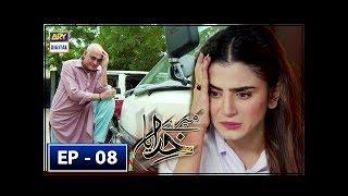 Mere Khudaya Episode 8 - 11th August 2018 - ARY Digital Drama