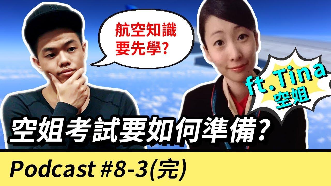 【空姐教你如何考空姐!紅眼班機為何叫「紅眼」?】#外文系出路 Podcast #8-3 ft.空姐Tina - YouTube