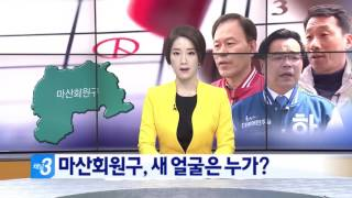CJ헬로비전 경남방송 헬로TV 경남뉴스 마산회원구, 새…
