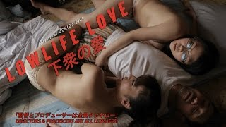 LOWLIFE LOVE (下衆の愛) trailer - Directed by Uchida Eiji, Japan 2016
