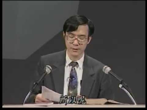 【聖經倫理學課程】第十九講:盼望與生活.人與人 (8) 貞