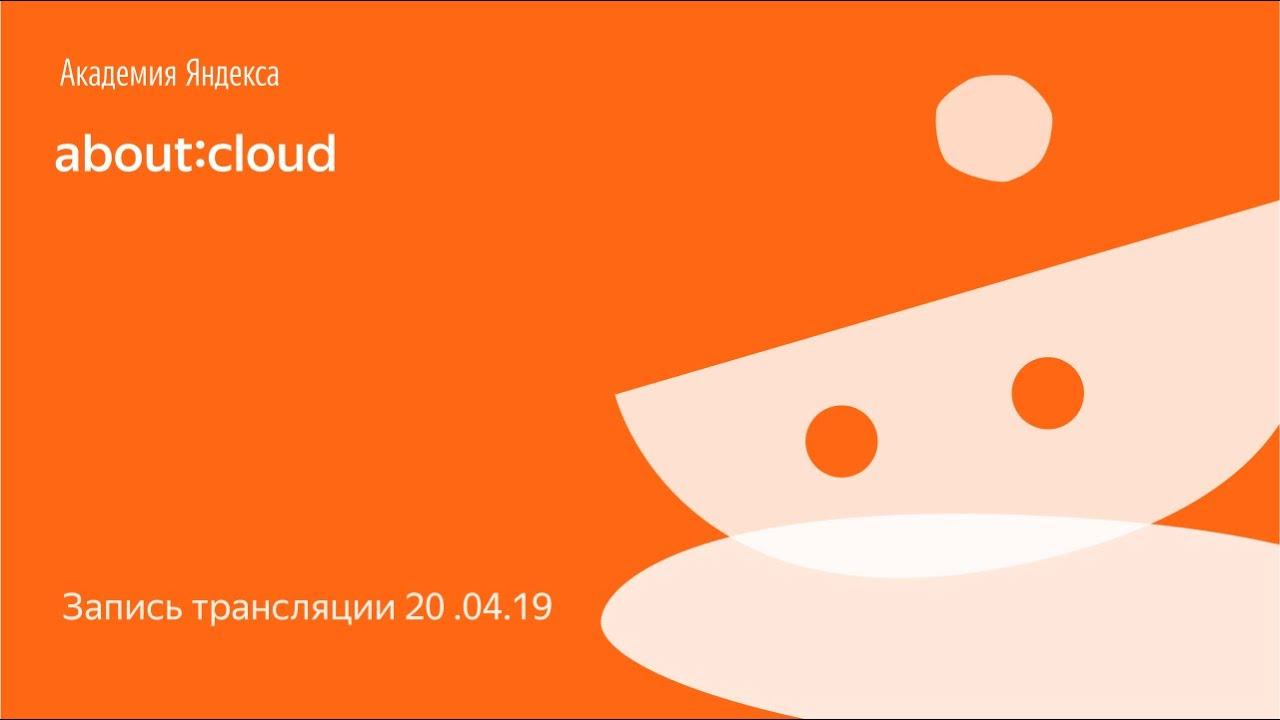 about:cloud - Запись трансляции