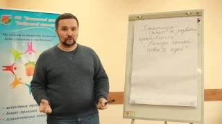 Практикум по креативности «Методы поиска новых идей»