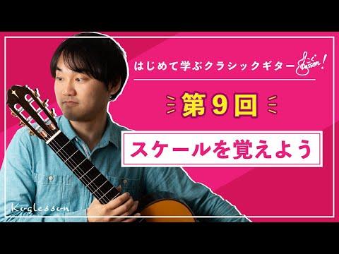 クラシックギター基礎講座『セゴビアスケール』を覚えよう|【第9回】はじめてのクラシックギター (小暮浩史)