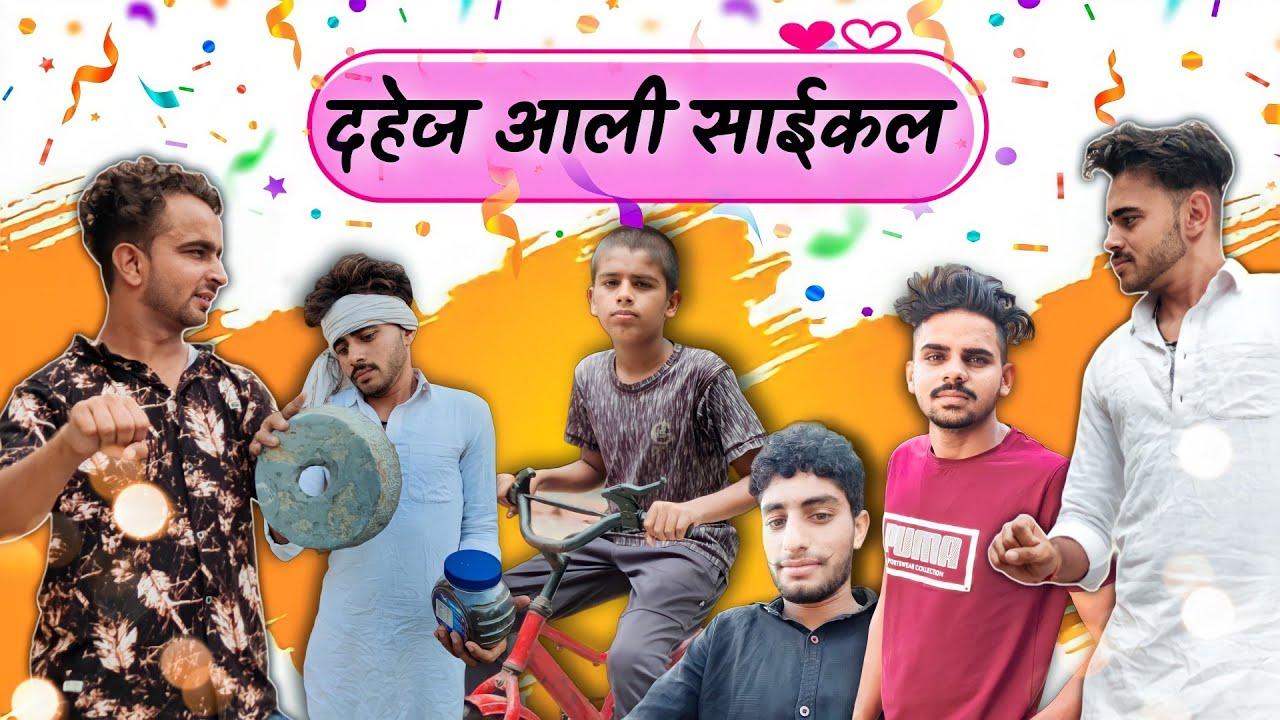 दहेज आली साईकल  चाय पति गैंग    //Star Balak comedy    हरयाणवी राजस्थानी कॉमेडी