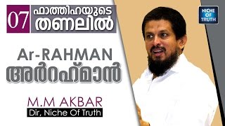 """ഫാത്തിഹയുടെ തണലിൽ Part-07 :: Ar-Rahman """"Fathihayude Thanalil"""" Ramadan 2016 :: M.M Akbar"""