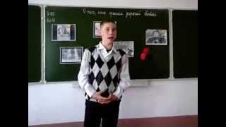 Фрагмент урока литературы в 7 классе. Поёт Абрамов Сергей.