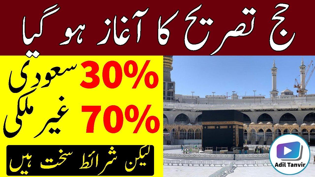 Hajj Tasreeh Start Now   How To Apply For Hajj 2020   Saudi News Today
