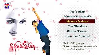 Thithikudhe Tamil Movie Audio Jukebox   Jiiva   Sridevi   Vidyasagar   Star Hits