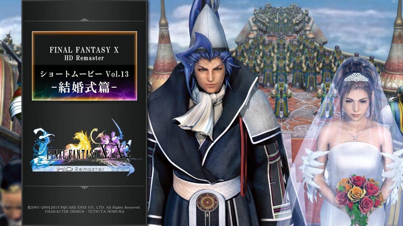 FINAL FANTASY X/X,2 HD Remaster 【ショートムービーvol.13:結婚式篇】 , YouTube