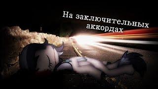 \Пони клип/ на заключительных аккордах ( для Маринки)